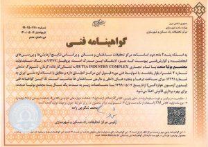 گواهینامه فنی پروفیل uPVC